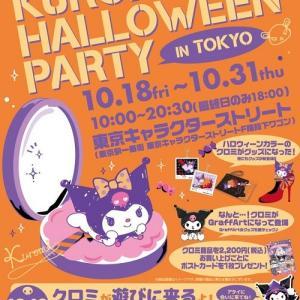 KUROMI'S HALLOWEEN PARTY IN TOKYO開催