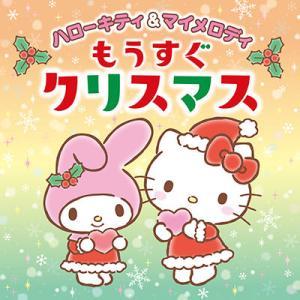 ハローキティ&マイメロディ もうすぐクリスマス クリスマスミニステージ