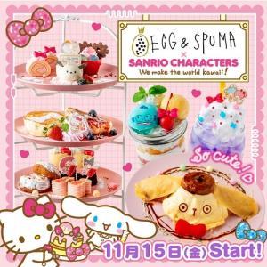 EGG&SPUMA×サンリオキャラクターズコラボカフェ