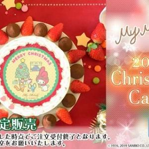 プリロール マイメロディのクリスマスケーキ2019