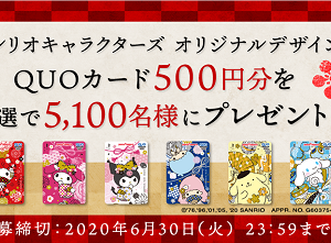 ポッカサッポロ サンリオキャラクターズQUOカードプレゼント