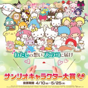 サンリオキャラクター大賞2020 投票スタート★タニタ&パニカムトーキョーコラボグッズ