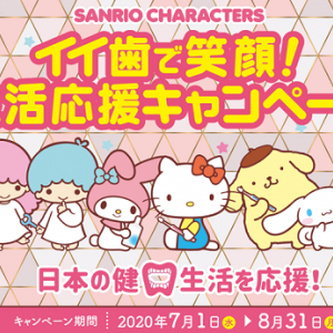 LION×サンリオキャラクターズ イイ歯で笑顔!生活応援キャンペーン