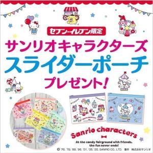 セブンイレブン限定 サンリオキャラクターズ スライダーポーチプレゼント!