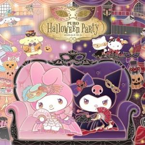 PURO HALLOWEEN PARTY・クロミ オリジナルシリーズ