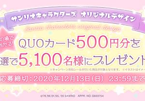 ポッカサッポロ サンリオキャラクターズQUOカードプレゼントキャンペーン