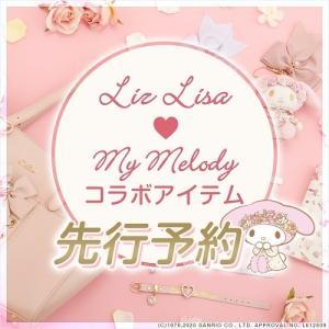 LIZ LISA x MY MELODYコラボアイテム先行予約
