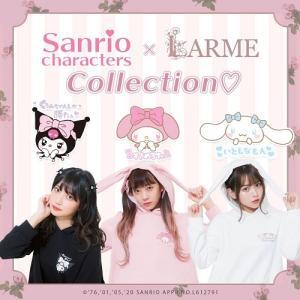 サンリオキャラクターズ×LARMEコレクション