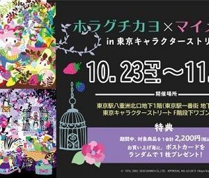 ホラグチカヨ×マイメロディ・クロミ POP UP SHOP in 東京キャラクターストリート