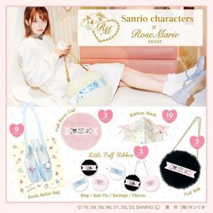 RoseMarie seoir(ローズマリーソワール)×サンリオキャラクターズコラボアイテム