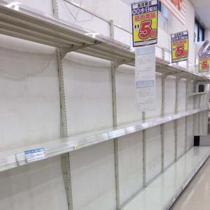 トイレットペーパー不足のデマによる小売店の品切れと転売?