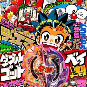 噂のコロコロコミック3月号が販売中止になって、ネットオークションで価格が高騰!