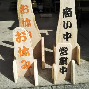 木工工芸ゴッコ(1月)その2