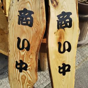 木工工芸ゴッコ(1月)その1
