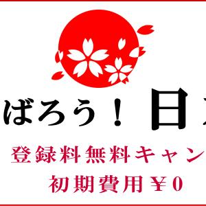 延長します!【がんばろう日本、無料入会キャンペーン!】