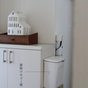 壁掛けのゴミ箱を新調。壁掛けにするとすごく便利!