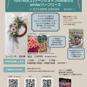 10月16日(土) winterハーフリース ワークショップのお知らせ