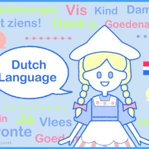 イラストで楽しくオランダ語入門!【Trip-Partner】記事が公開されました。