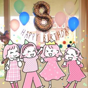 お誕生日会@ふーちゃん8歳!お年頃な2年生?
