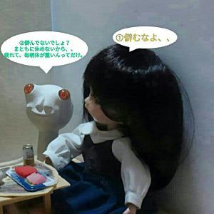 人形の家でブライスとかを見て、お食事。