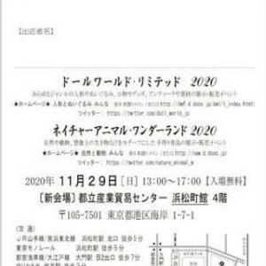上野でびわ湖の観音様を参る、、