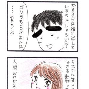 奇妙な会話②