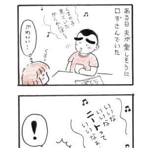 替え歌大賞2019