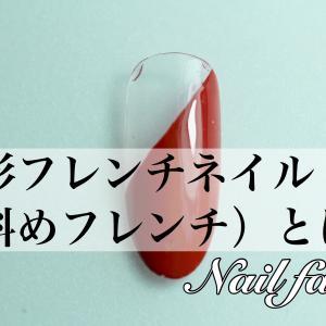 ネイルの変形フレンチ(斜めフレンチ)とは? 十条 ネイルサロンフェイト 東京都北区