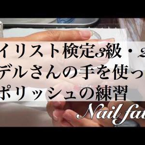 ネイリスト検定3級・2級 モデルさんの手を使って赤ポリッシュの練習 指や手の使い方 十条 ネイル