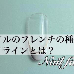 ネイルのフレンチの種類とラメラインとは? 十条 ネイルサロンフェイト 東京都北区
