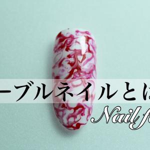 ジェルネイル 2色マーブルのやり方 十条 ネイルサロンフェイト 東京都北区