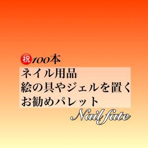ネイル用品 絵の具やジェルを置くお勧めパレット  十条 ネイルサロンフェイト 東京都北区
