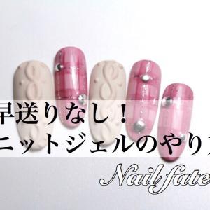 ネイルアート 早送りなし!ニットネイルのやり方  十条 ネイルサロンフェイト 東京都北区
