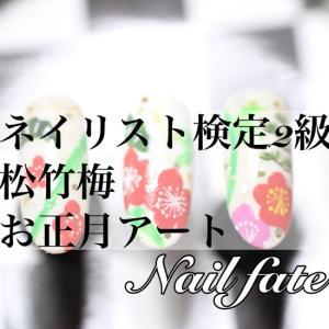ネイリスト検定2級のアート項目 松竹梅アートの一例 十条 ネイルサロンフェイト 東京都北区