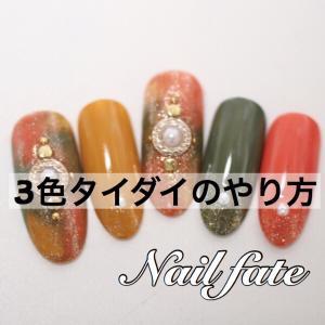 3色タイダイアートのジェルネイルのやり方 十条 ネイルサロンフェイト 東京都北区