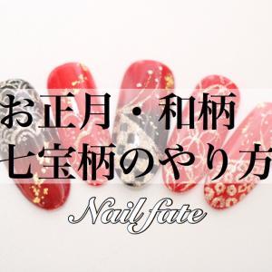 早送りなし!お正月・和柄・成人式・七宝柄ネイルのやり方 十条 ネイルサロンフェイト 東京都北区