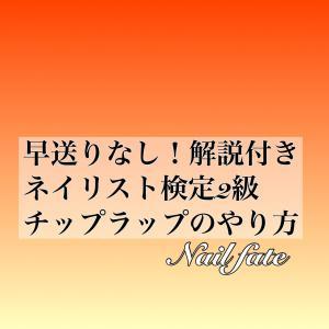 ネイリスト検定2級 チップラップのやり方 十条 ネイルサロンフェイト 東京都北区
