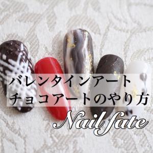 バレンタインチョコアートジェルネイルのやり方 十条 ネイルサロンフェイト 東京都北区