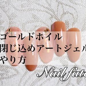 ゴールドホイル閉じ込め系アートジェルのやり方 十条 ネイルサロンフェイト 東京都北区