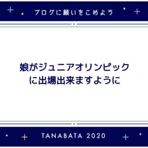 七夕のお願い2020