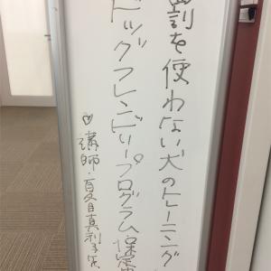 さいたま定例座学(最終回)