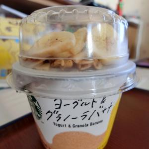 朝ごはんにピッタリなリピ決定のヨーグルト@STARBUCKS COFFEE