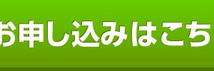 放っておくと恐ろしい… 時効の援用は日本全国対応、格安の大塩行政書士法務事務所へ!