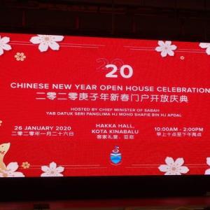 CNYのオープンハウス2020