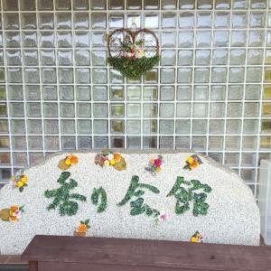 山県市の香り会館へ行ってきました♪