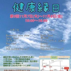 11月7(木)8(金)「健康縁日」in もくもく工房