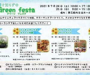 7月24(土)25(日)「グリーン フェスタ」フローランテ宮崎に出店します。