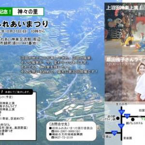 第30回沼田ふれあいまつり10/27