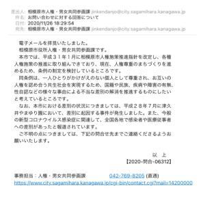 「日本を滅ぼす欠陥ヘイト条例 出版記念講演会」&「靖国神社清掃奉仕活動」