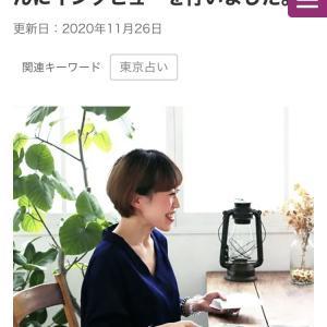 【電話占い調査団】さんからインタビューを受けました!輝夜タロット占い師